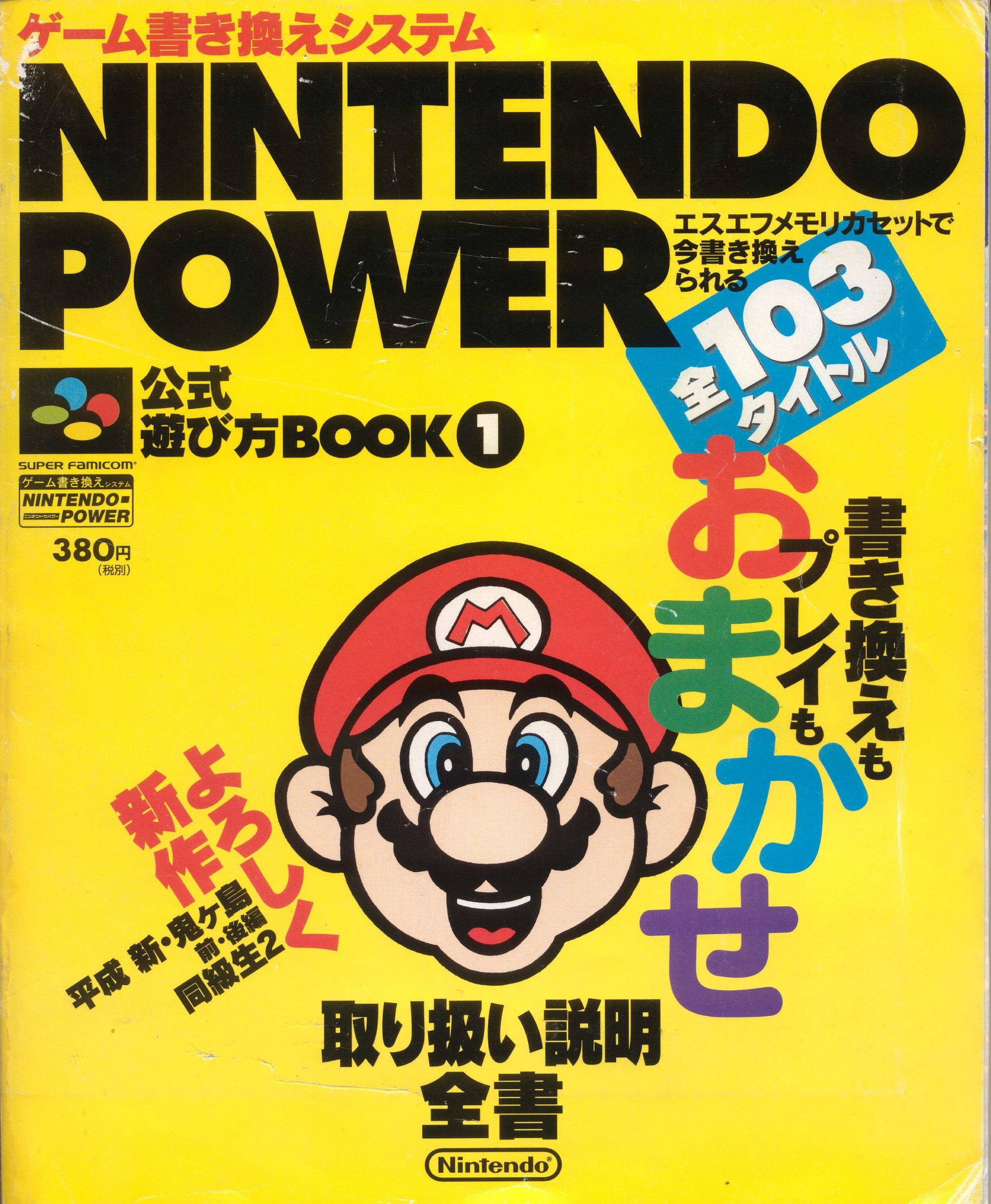 Nintendo Power Cartridge Manual Scanning Project Complete